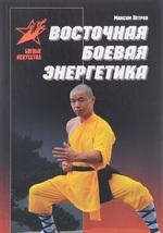 Восточная боевая энергетика - купить и читать книгу