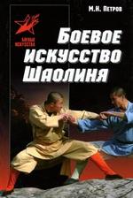 Боевое искусство Шаолиня - купить и читать книгу
