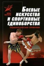 Боевые искусства и спортивные единоборства - купить и читать книгу