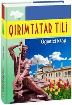 Qırımtatar tili. Ögretici kitap (Кримськотатарська мова. Самовчитель) - купить и читать книгу