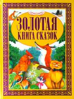 Золотая книга сказок - купить и читать книгу