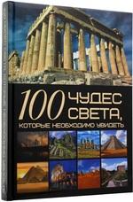 100 чудес света, которые необходимо увидеть - купити і читати книгу