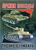 Армия Победы против Вермахта - купити і читати книгу