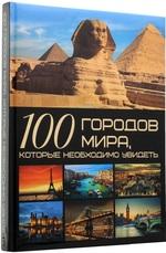 100 городов мира, которые необходимо увидеть - купити і читати книгу