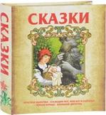 Сказки - купить и читать книгу