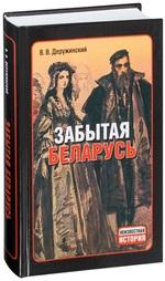 Забытая Беларусь - купить и читать книгу