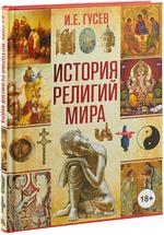 История религий мира - купить и читать книгу