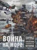 Война на море. Битвы и сражения, изменившие ход истории - купить и читать книгу