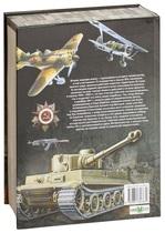 Вторая мировая война. День за днем. Хроника событий 1939-1945 - купить и читать книгу