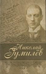 Лирика. Николай Гумилев - купить и читать книгу