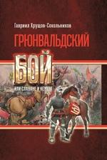 Грюнвальдский бой или славяне и немцы - купить и читать книгу