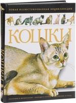 Кошки. Новая иллюстрированная энциклопедия - купить и читать книгу