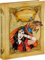 Восточные сказки - купить и читать книгу