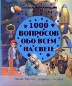 1000 вопросов обо всем на свете - купить и читать книгу