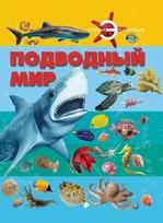 Подводный мир - купить и читать книгу