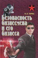 Безопасность бизнесмена и его бизнеса - купить и читать книгу