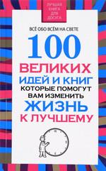 100 великих идей и книг, которые помогут вам изменить жизнь к лучшему - купить и читать книгу
