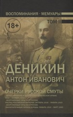 Очерки русской смуты. Том 2 - купить и читать книгу