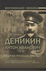 Очерки русской смуты. Том 1 - купить и читать книгу