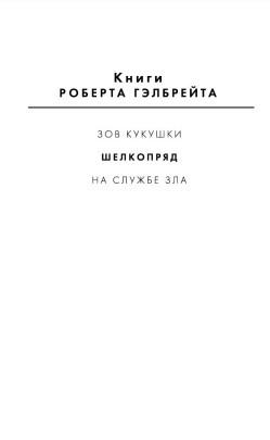 Шелкопряд (кинообложка) - купить и читать книгу