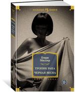 Тропик Рака. Черная весна - купить и читать книгу