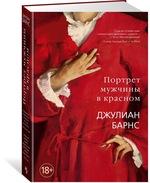 Портрет мужчины в красном - купить и читать книгу