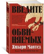 Введите обвиняемых - купить и читать книгу