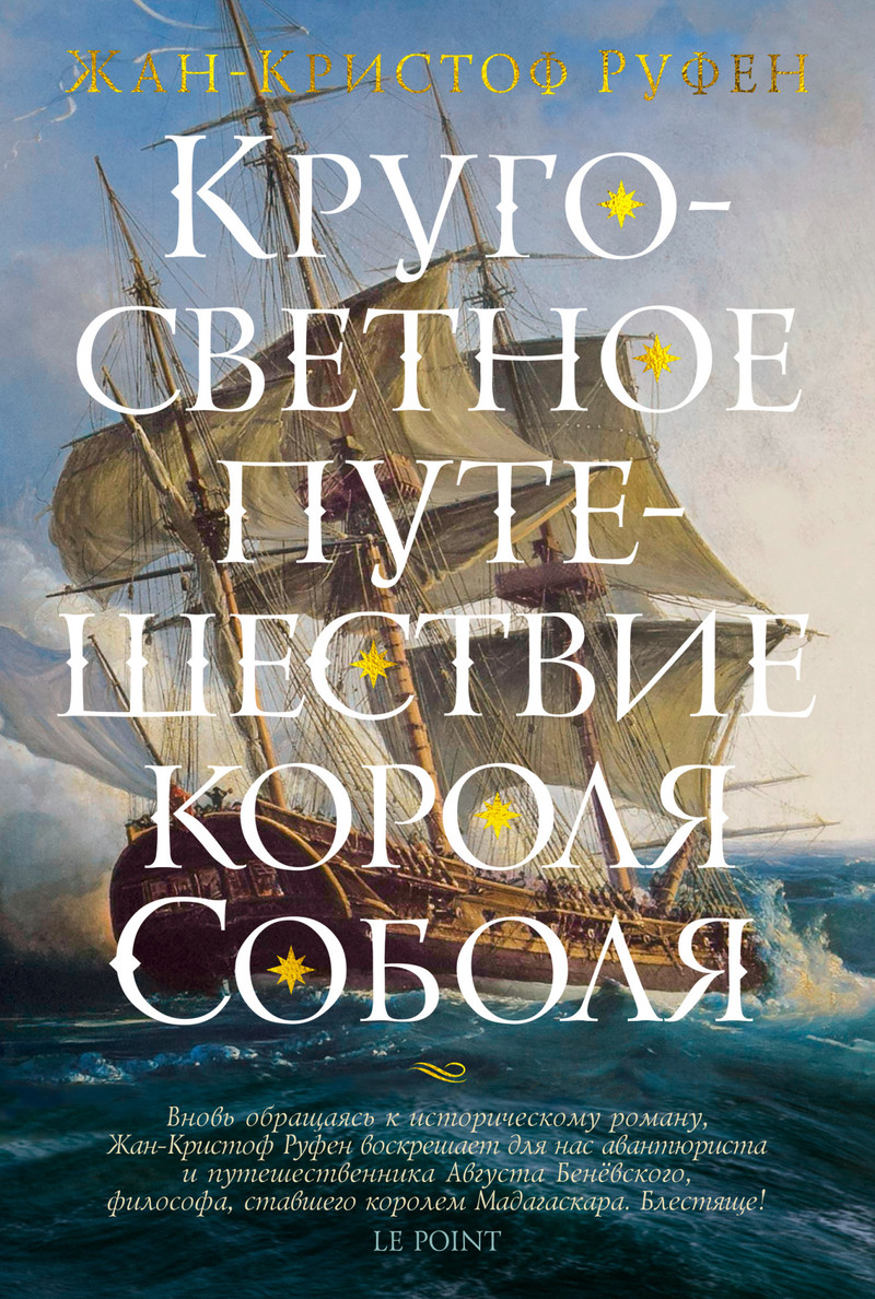 Кругосветное путешествие короля Соболя - купить и читать книгу
