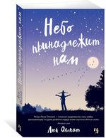 Небо принадлежит нам - купити і читати книгу