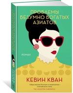 Проблемы безумно богатых азиатов - купити і читати книгу