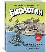 Биология. Краткий курс в комиксах - купить и читать книгу