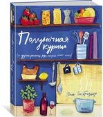Полуночная курица (и другие рецепты, ради которых стоит жить) - купить и читать книгу