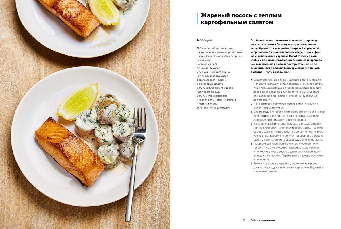 Быстро и вкусно. 100 рецептов по 30 минут или меньше - купить и читать книгу