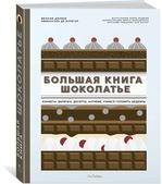 Большая книга шоколатье. Конфеты, выпечка, десерты, антреме. Учимся готовить шедевры - купить и читать книгу