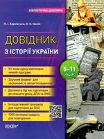 Довідник з історії України 5-11 класи - купить и читать книгу