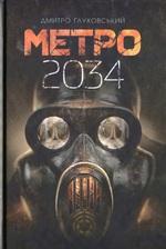 Метро 2034 - купити і читати книгу