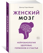 Женский мозг. Нейробиология здоровья, гормонов и счастья - купить и читать книгу