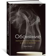 Обоняние. Увлекательное погружение в науку о запахах - купить и читать книгу