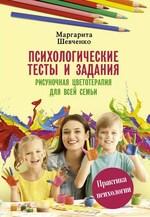 Психологические тесты и задания. Рисуночная цветотерапия для всей семьи - купить и читать книгу