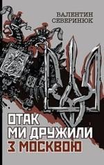 Отак ми дружили з Москвою - купити і читати книгу