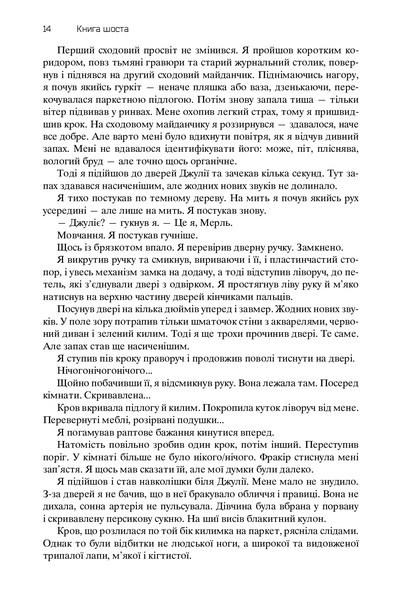 Хроніки Амбера. У 2-х томах. Том 2. П'ятикнижжя Мерліна - купить и читать книгу