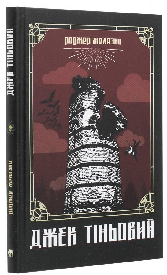 Джек Тіньовий - купить и читать книгу