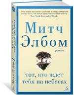 Тот, кто ждет тебя на небесах - купить и читать книгу