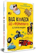 """Від колеса до """"Формули-1"""". Історія машин - купити і читати книгу"""