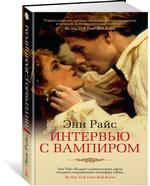 Интервью с вампиром - купить и читать книгу