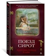 Поезд сирот - купить и читать книгу