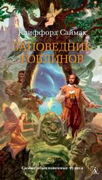 Заповедник гоблинов - купить и читать книгу