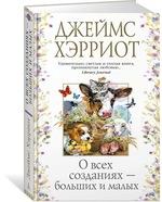 О всех созданиях – больших и малых - купить и читать книгу