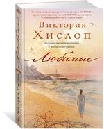 Любимые - купить и читать книгу