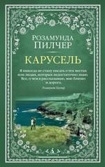 Карусель - купить и читать книгу